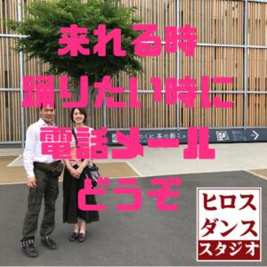 静岡市 社交ダンス教室