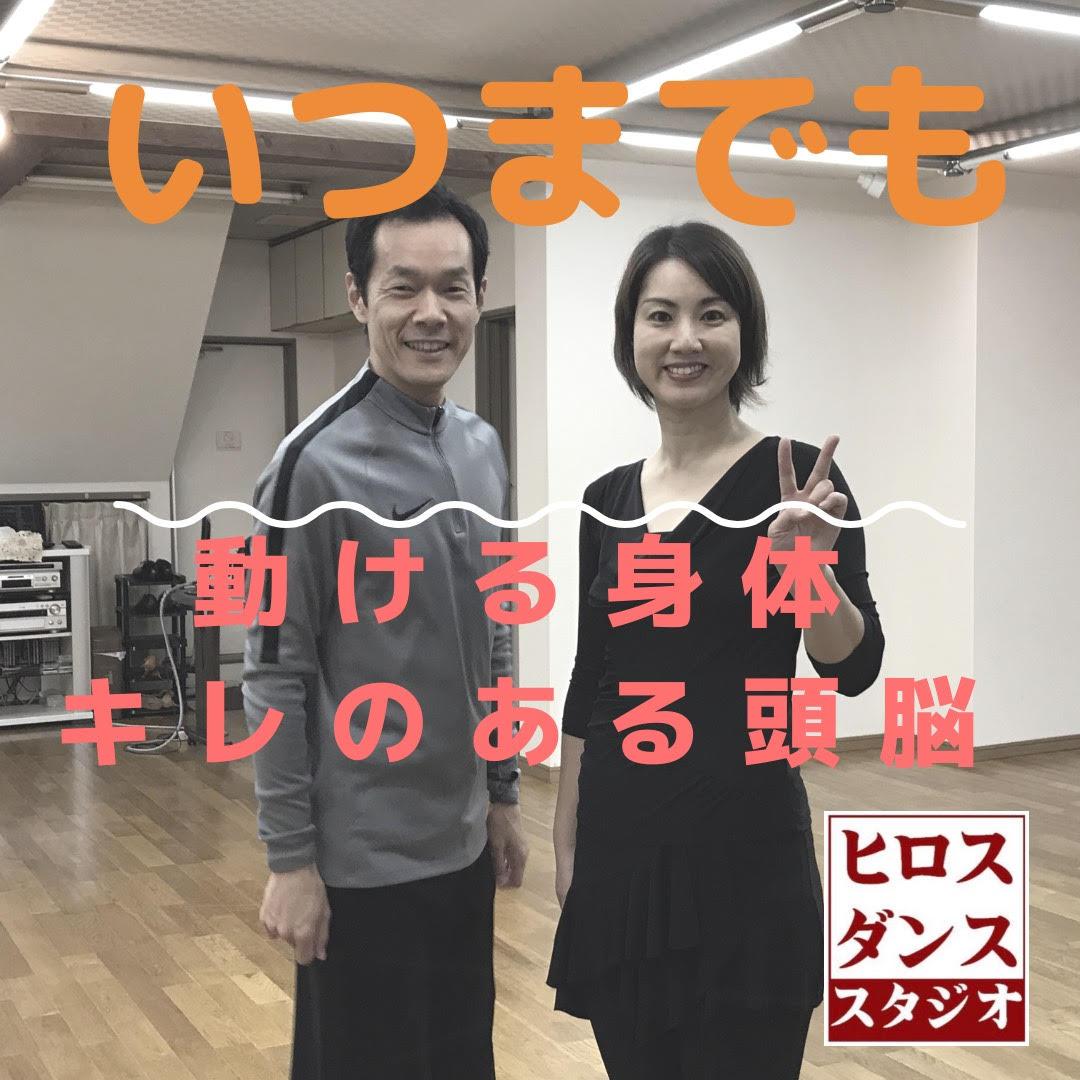 静岡市 清水区 健康寿命 健康長寿