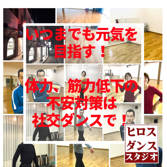 健康長寿 健康寿命 対策案 社交ダンス