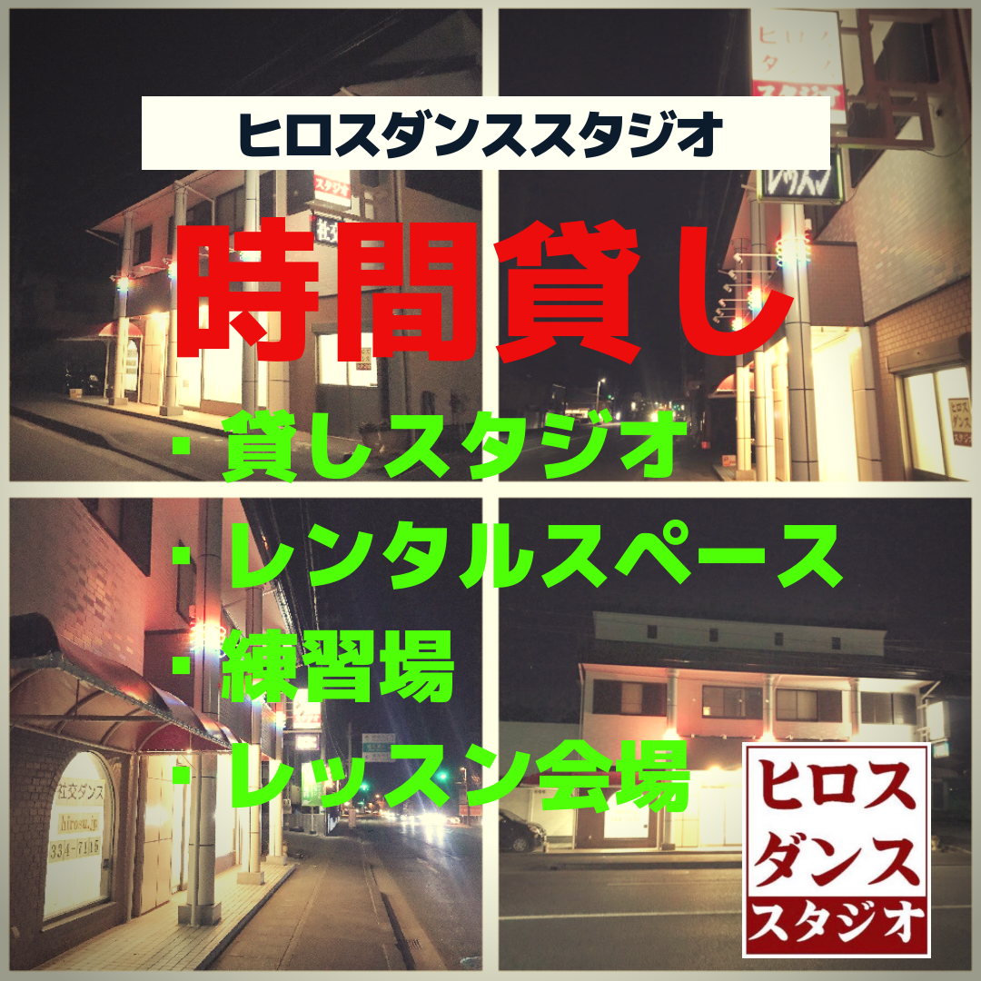 貸しレンタルスタジオ 静岡市