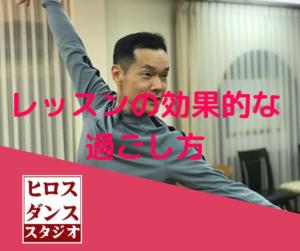 社交ダンスレッスンの効果的な過ごし方
