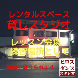 静岡市 清水区 レンタルスペース 貸しスタジオ 練習場