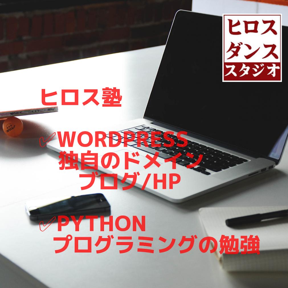 静岡市清水区 WordPress Python プログラミング 塾