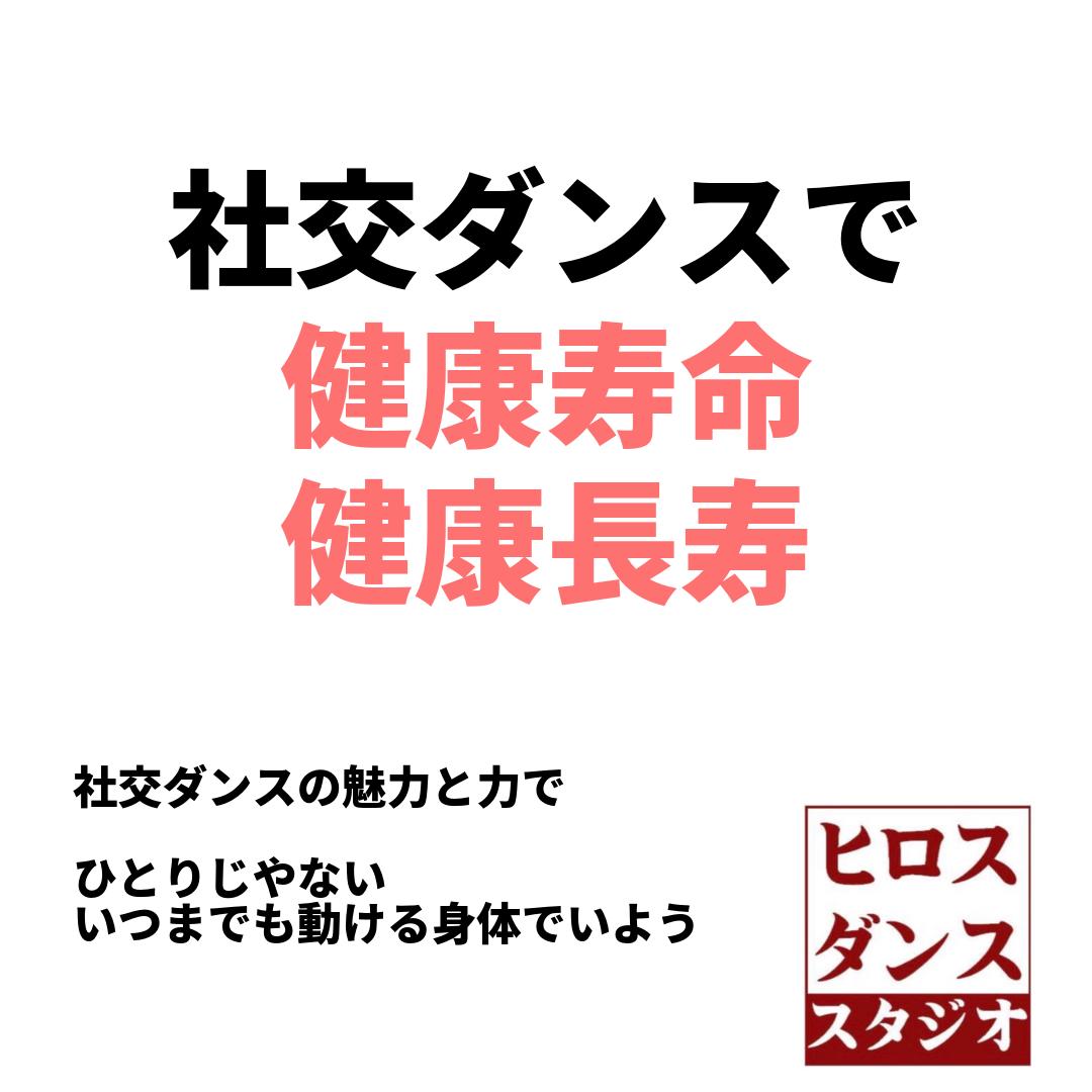 静岡市 清水区 健康寿命 健康長寿に社交ダンス