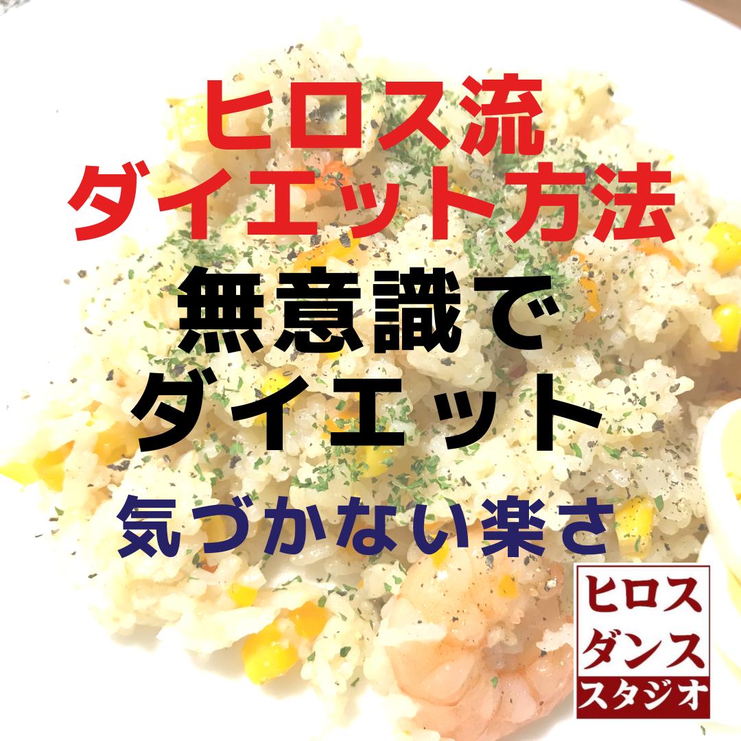 ヒロス流 ダイエット法