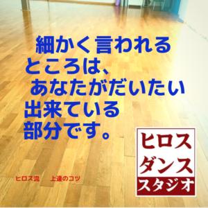 ヒロスダンススタジオ 社交ダンス教室