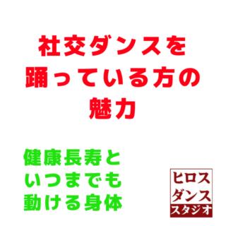 健康寿命 静岡市 清水区 運動