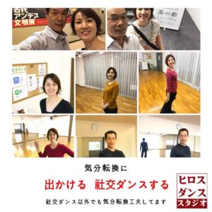 ヒロスダンススタジオ 社交ダンス