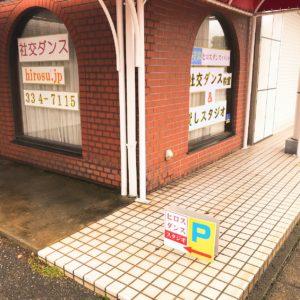 ヒロスダンス 社交ダンス 清水区
