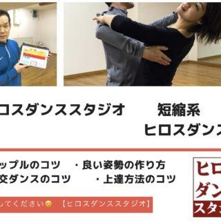 ヒロスダンス