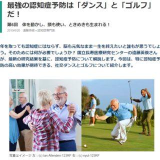 認知症予防 社交ダンス