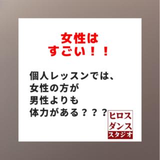 社交ダンス 個人レッスン 静岡市 清水区