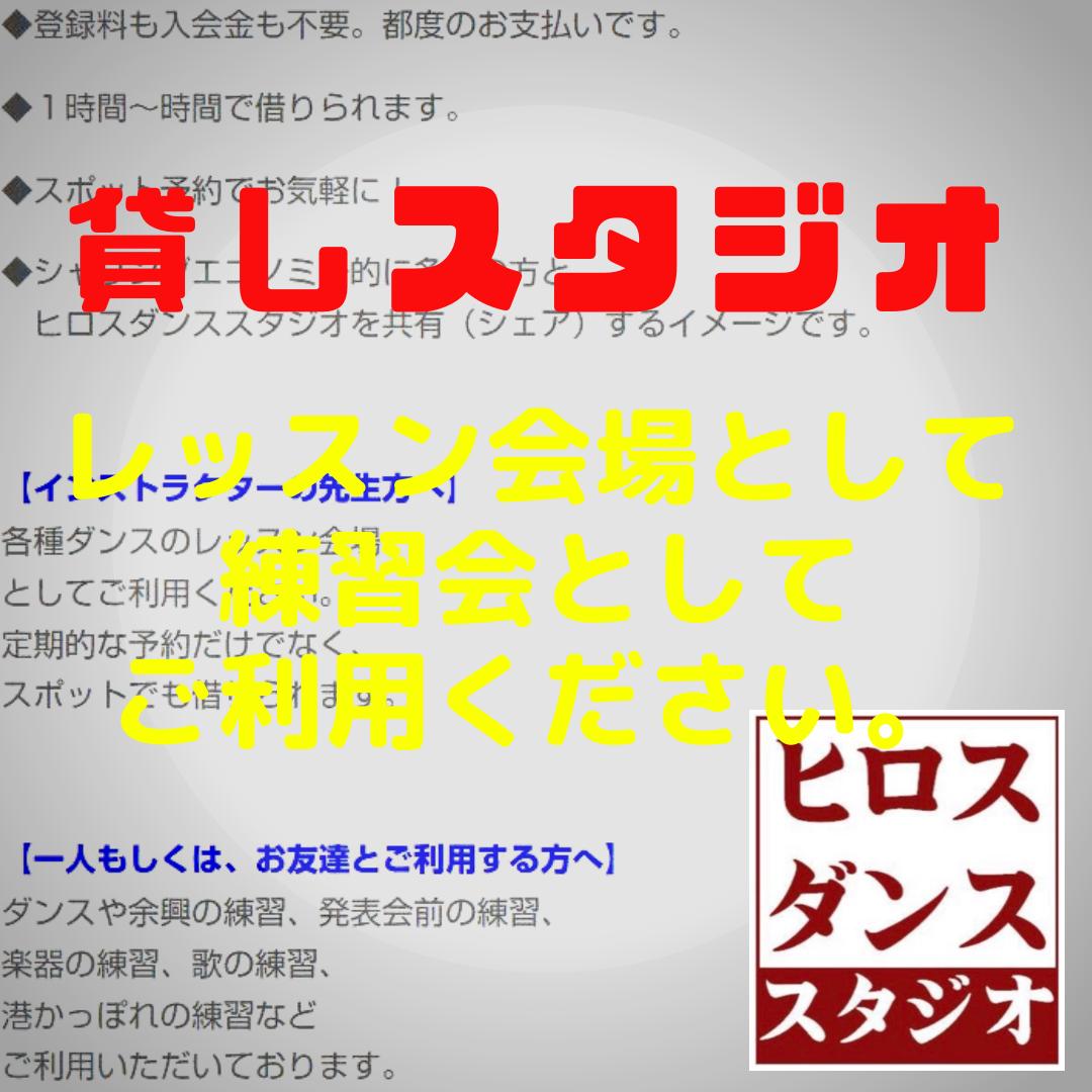 静岡市 清水区 貸しスタジオ レンタルスタジオ