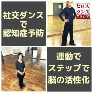 社交ダンスで認知症予防