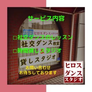 静岡市 清水区 社交ダンス教室 貸しレンタルスタジオ