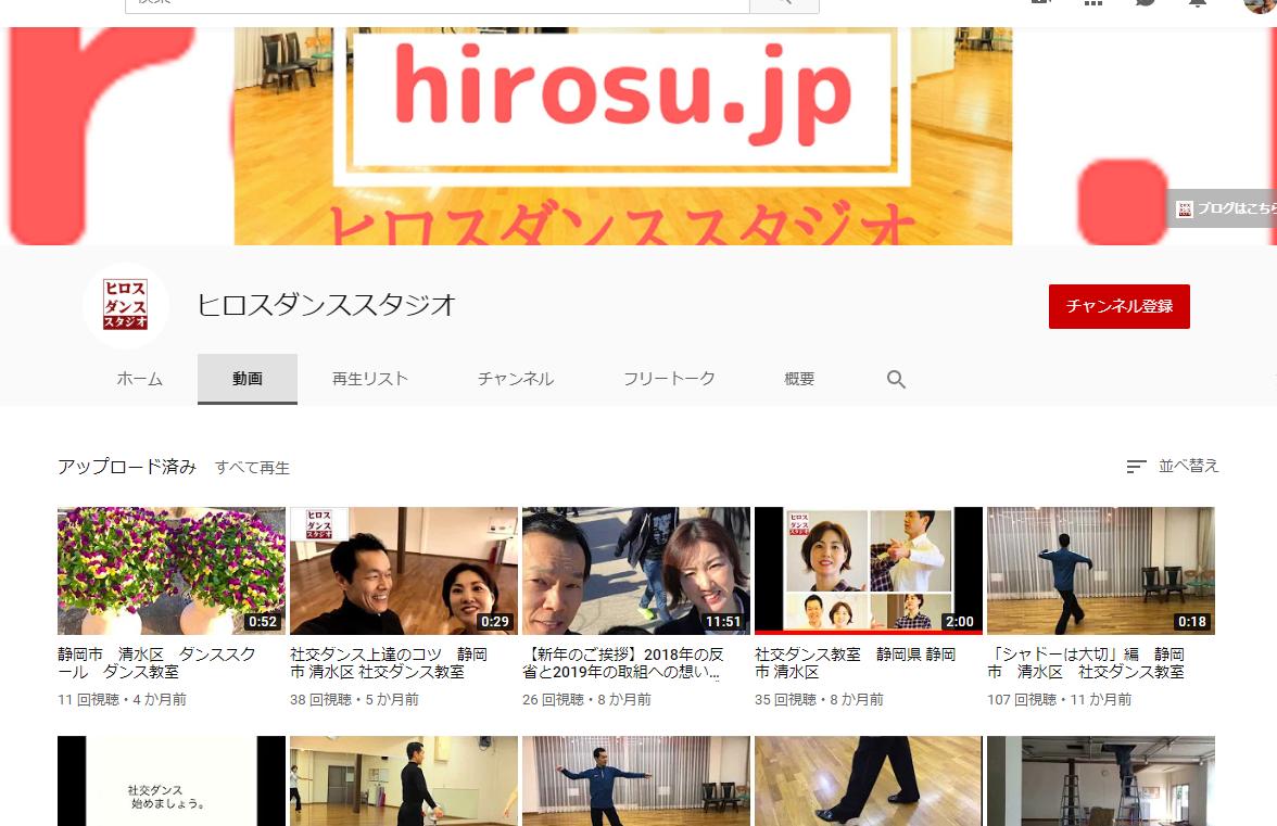 清水区 社交ダンス教室 動画