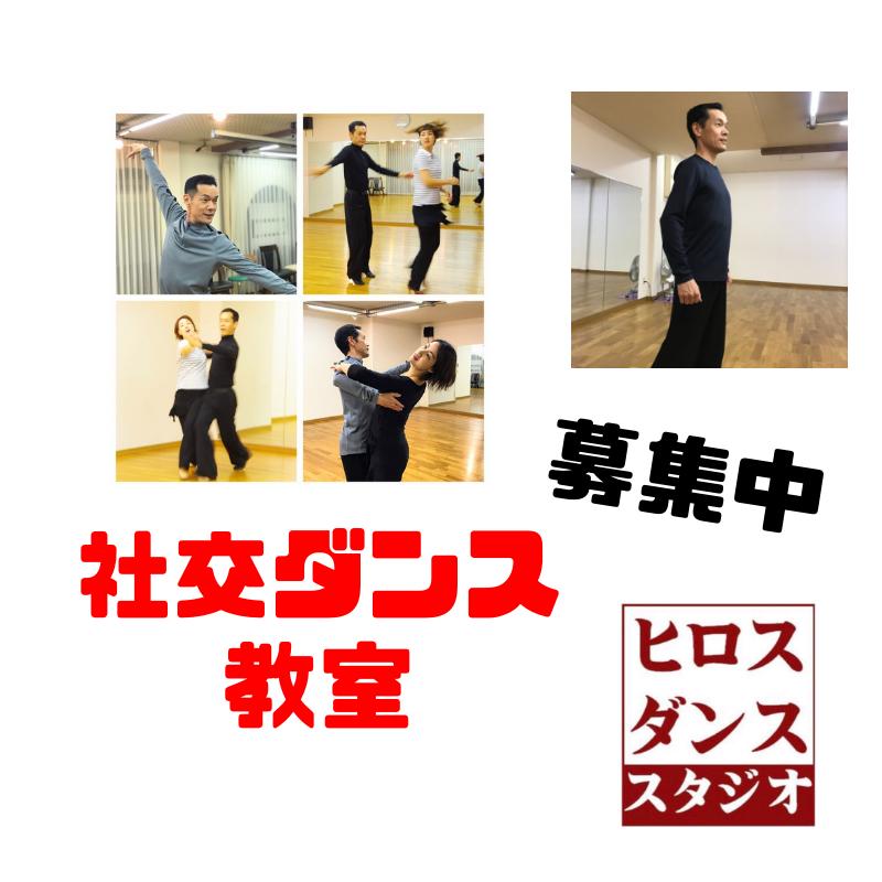 社交ダンス 募集 静岡市 清水区