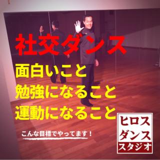 静岡市 清水区 社交ダンス レッスン内容