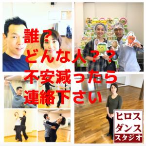 社交ダンスの先生 ヒロス ミスズ 清水区