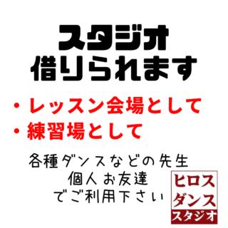 静岡市 清水区 貸し出し 貸しスペース