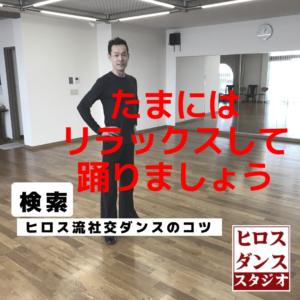 静岡 ダンス教室 リラックスして踊る