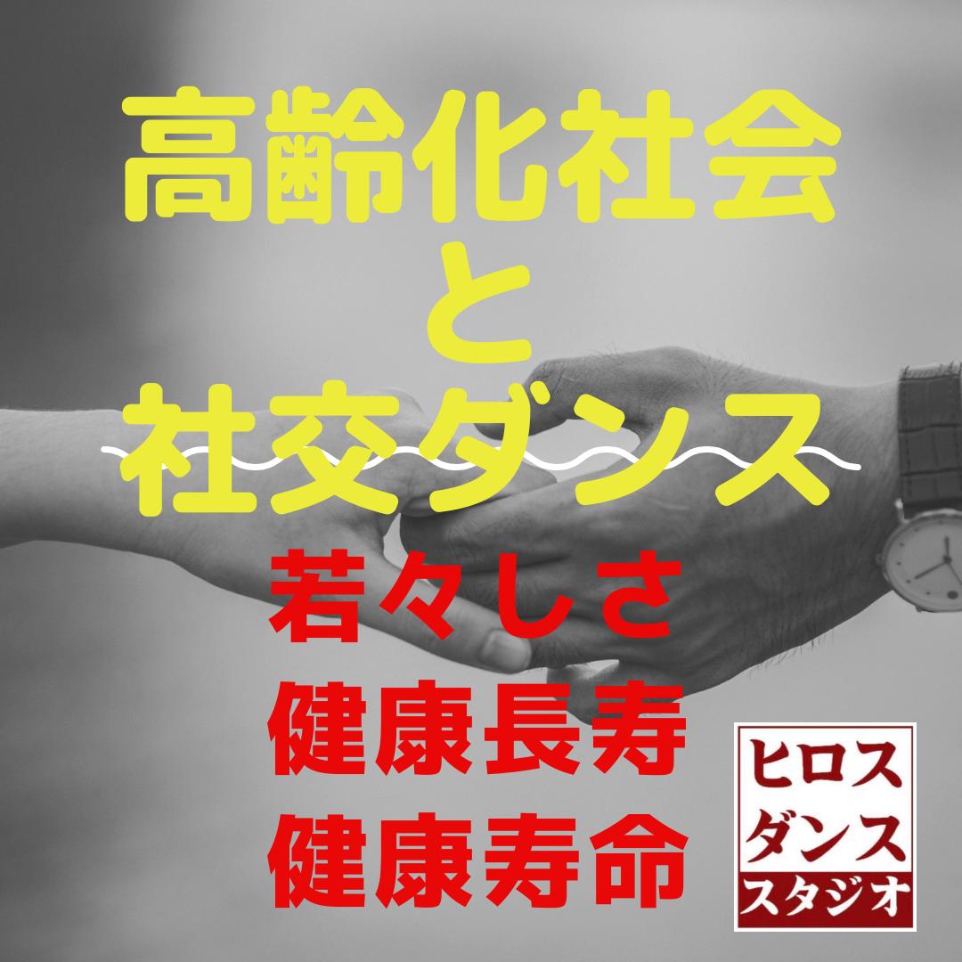 静岡市 清水区 健康長寿 健康寿命