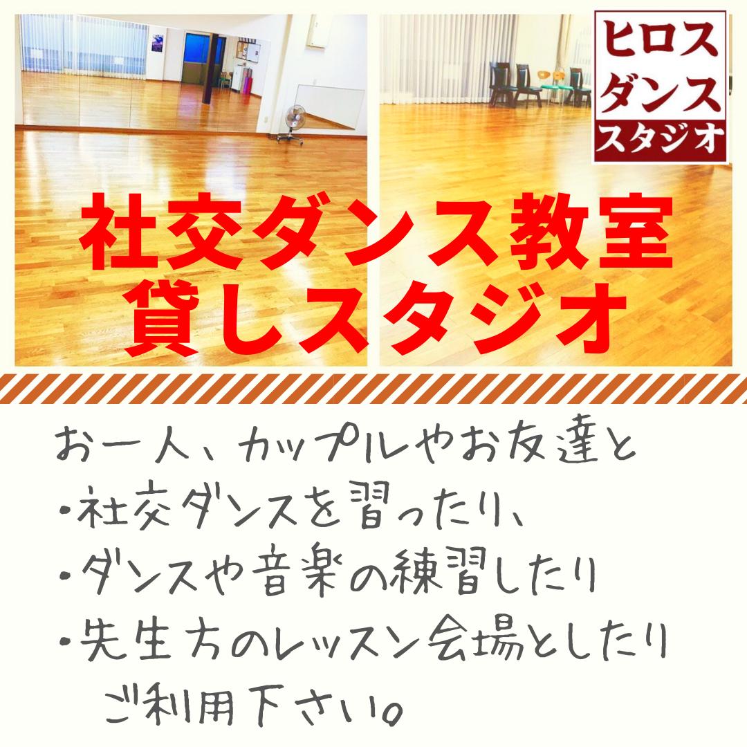 静岡市清水区の社交ダンスと貸しスタジオスタジオ