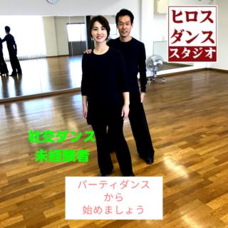 社交ダンス 未経験者 パーティーダンス 静岡市清水区