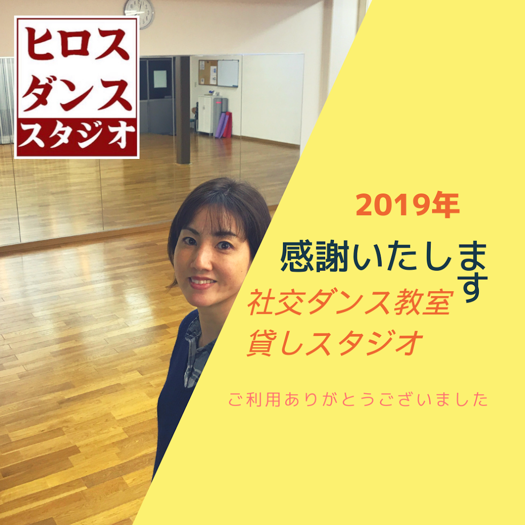静岡市清水区社交ダンス 貸しスタジオ ご利用感謝