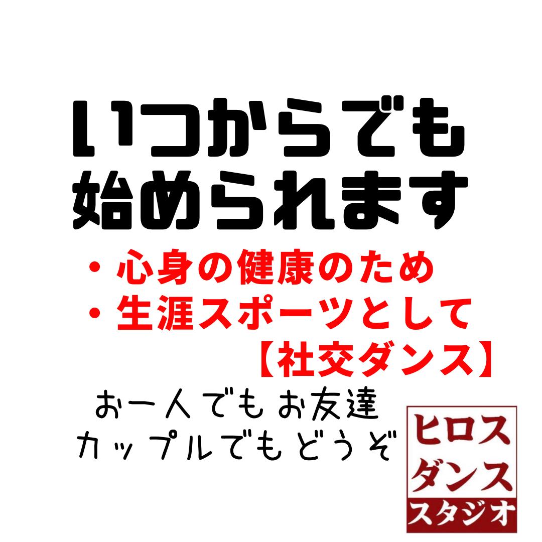 静岡市清水区生涯スポーツ 社交ダンス