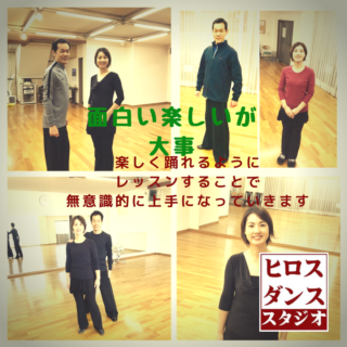 楽しい社交ダンス