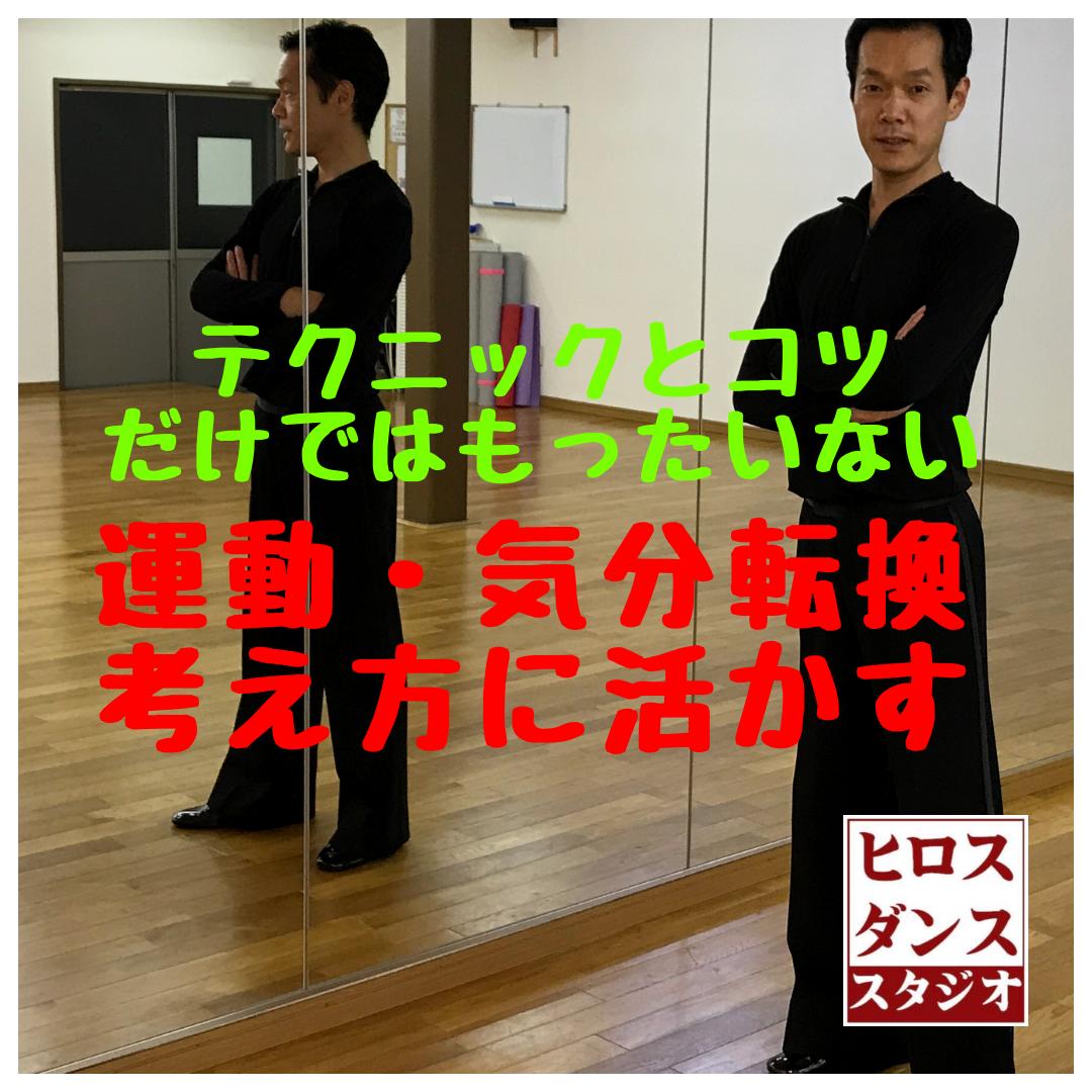 社交ダンスから学ぶ生き方と考え方