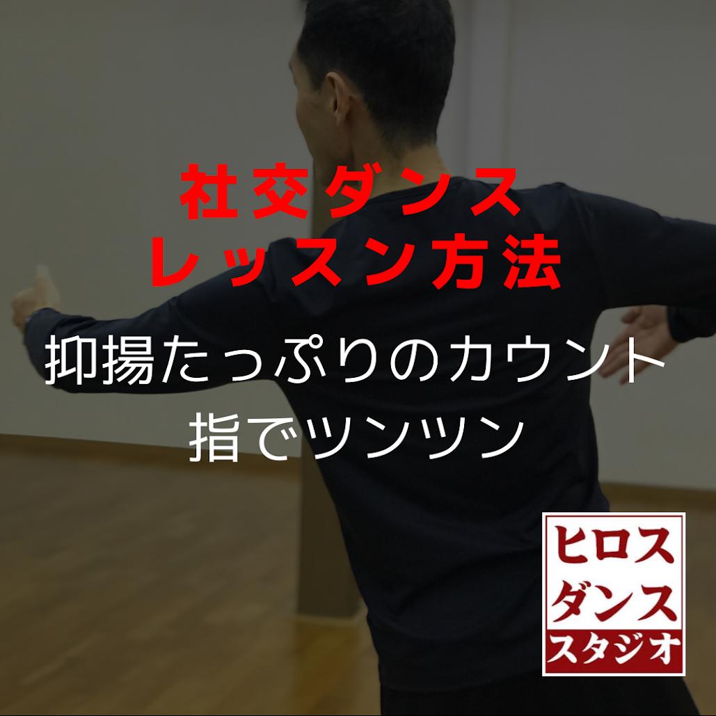 社交ダンスの指導方法 抑揚つけたカウント 指でツンツン