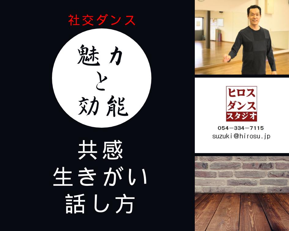 静岡県 社交ダンス教室 社交ダンスの魅力と効能