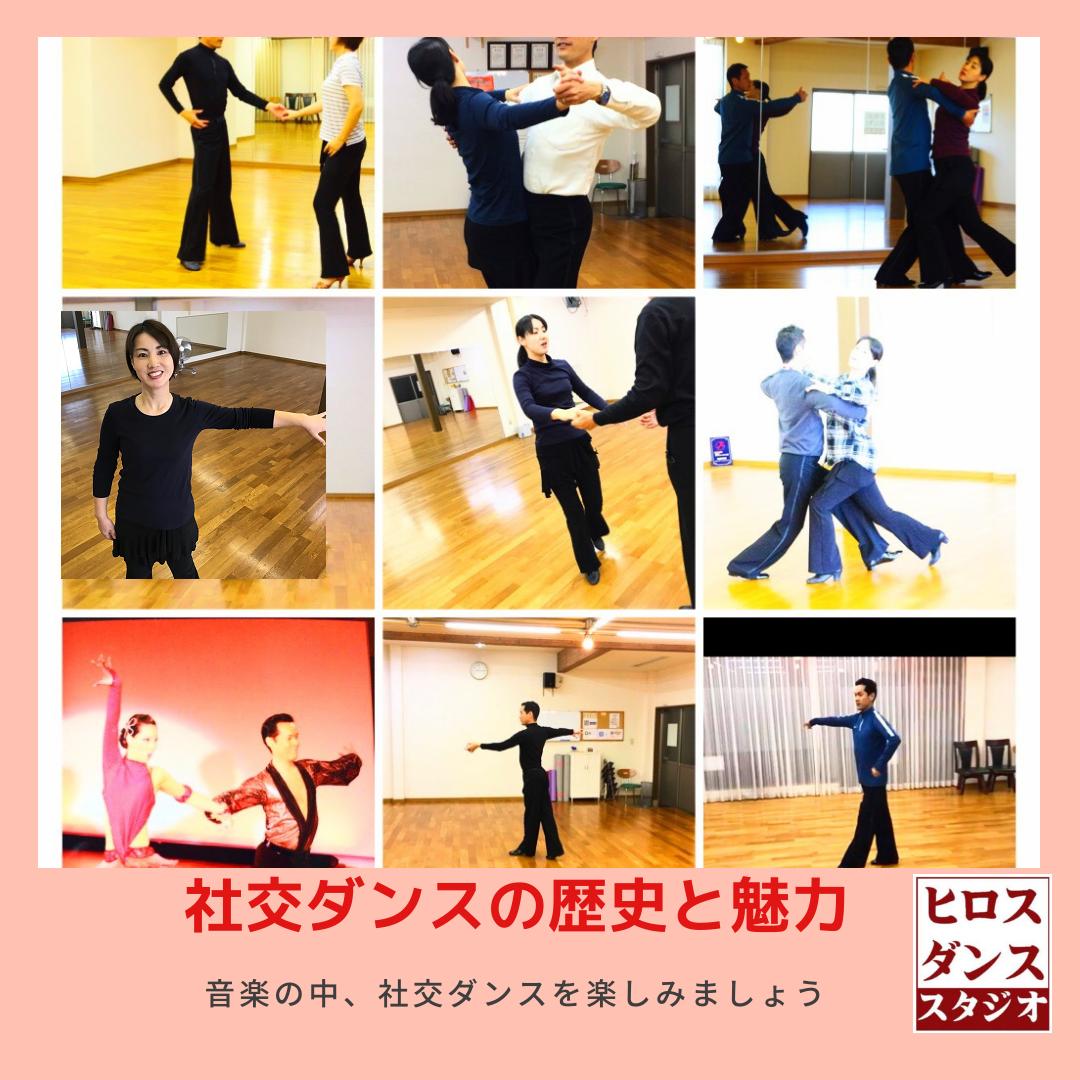 社交ダンスの歴史と魅力