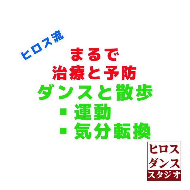 静岡市 メンタル疾患 予防 運動と散歩