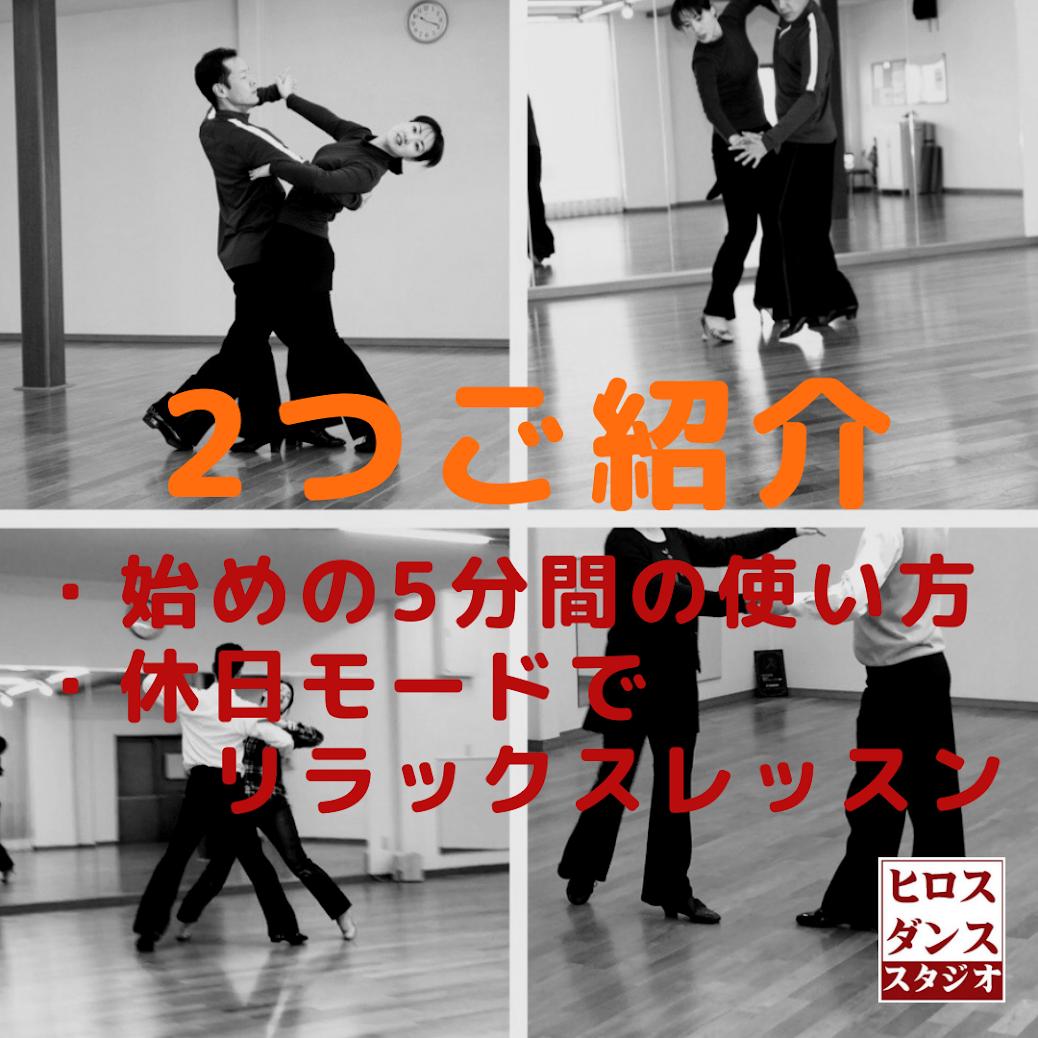 社交ダンスレッスン 土日祝日 予約可能