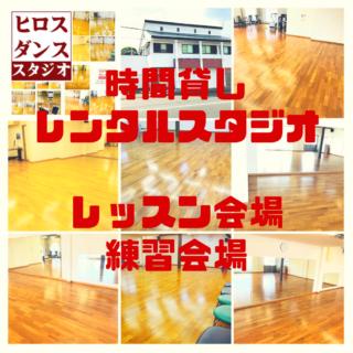静岡市 清水区 時間貸し連スタルスタジオ レッスン会場 練習会場