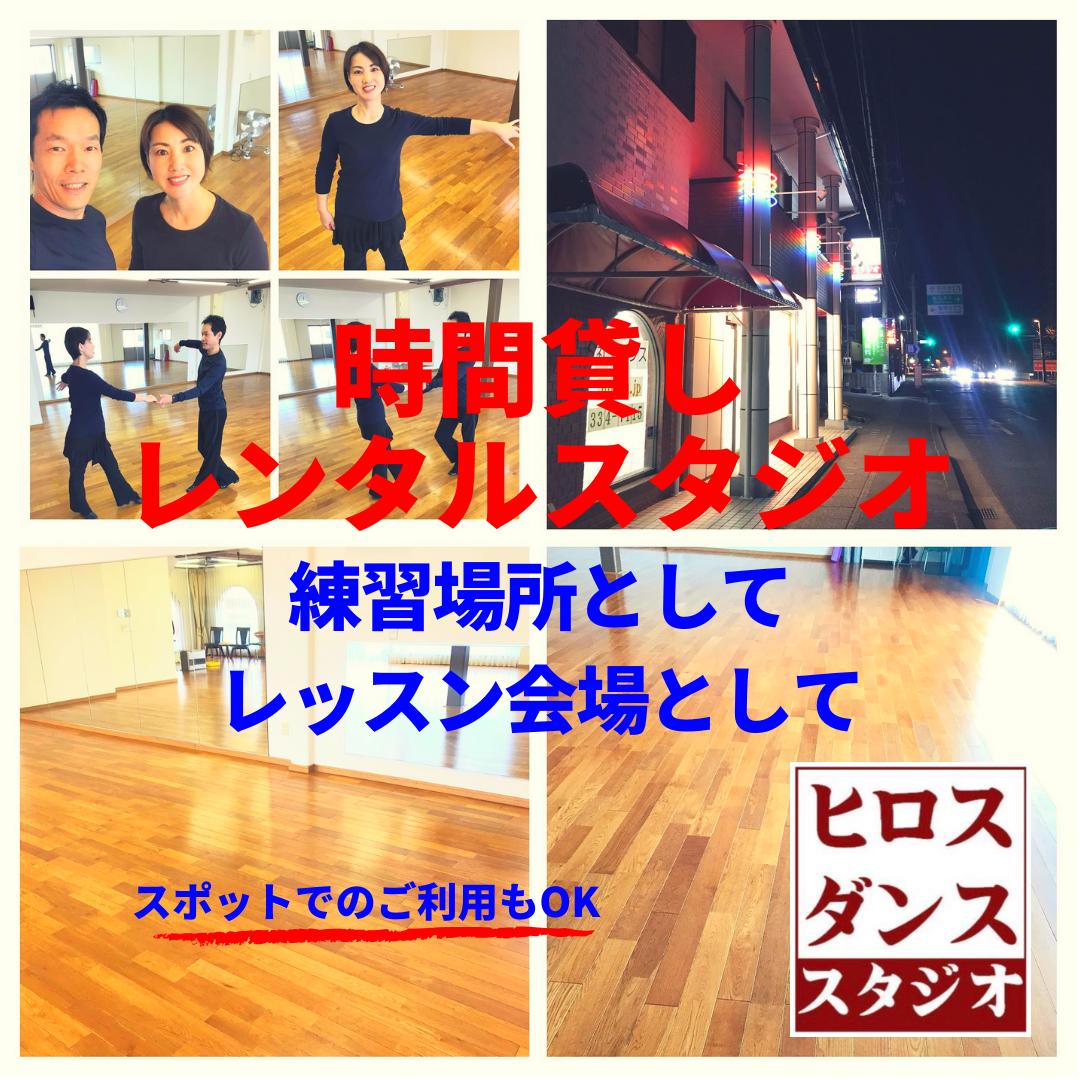 貸しダンススタジオ レンタルスペース 静岡市