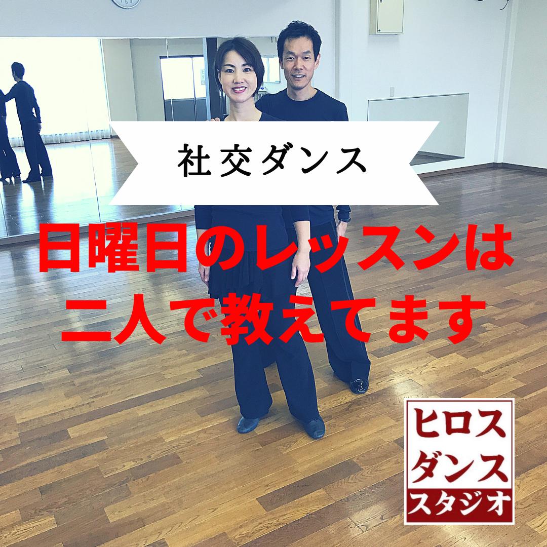 日曜日 社交ダンス レッスン 静岡市清水区