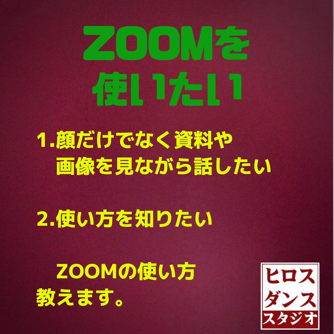 テレワークの ZOOMを習いたい 教えます 静岡市