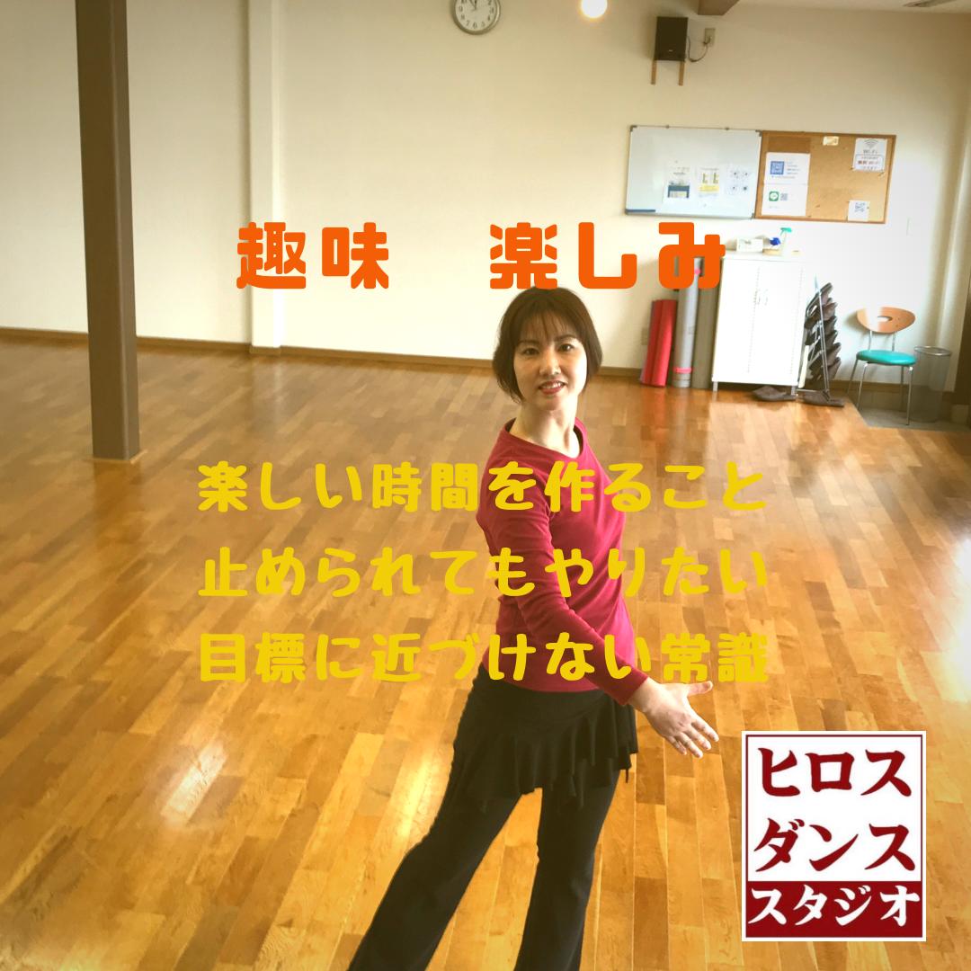 社交ダンス 趣味 楽しみ 静岡市