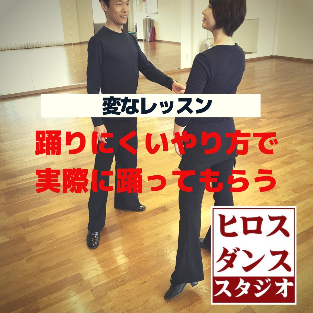静岡県静岡市 社交ダンス レッスンのコツ