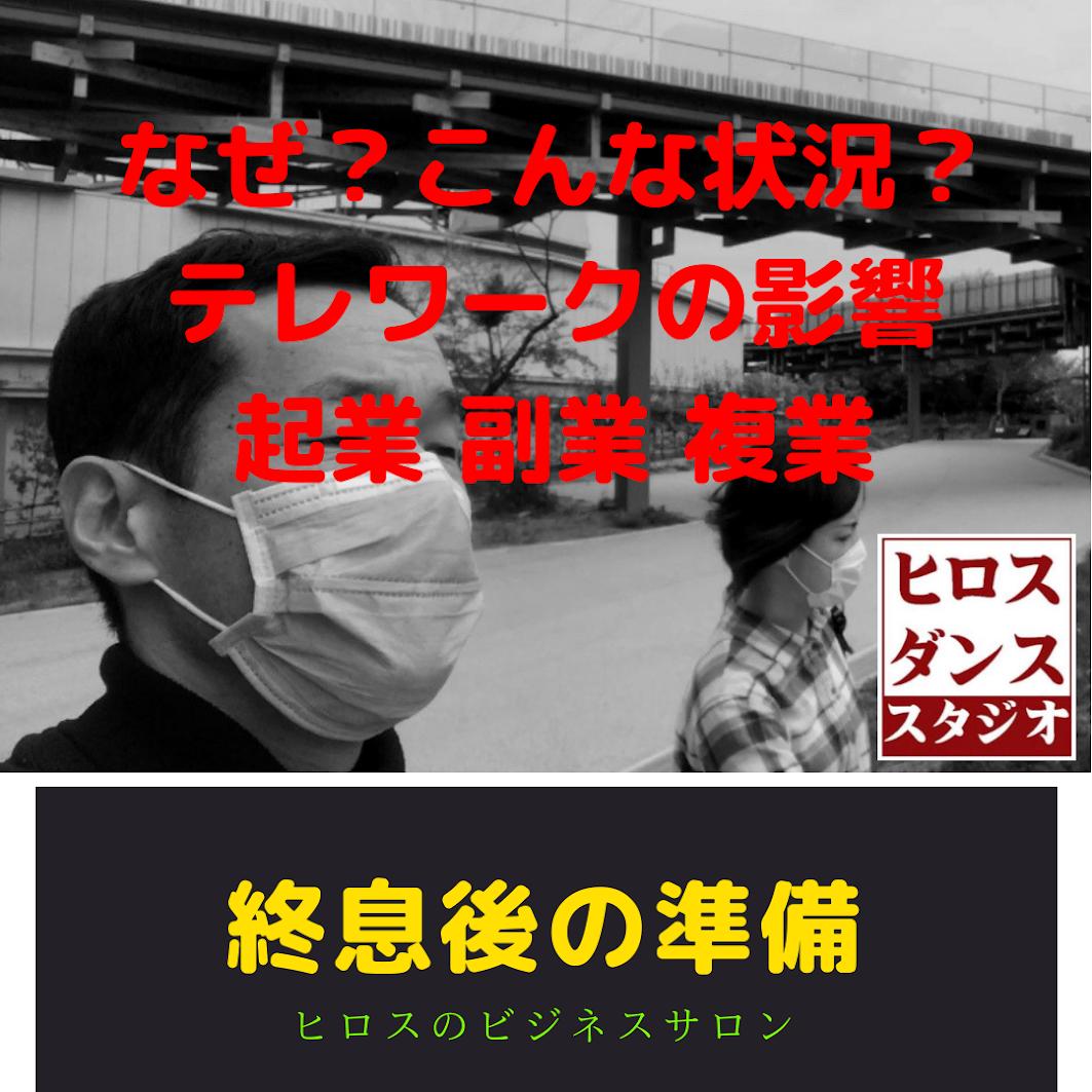 終息後の準備 静岡市 副業 起業 レッスン会場 貸しスタジオ