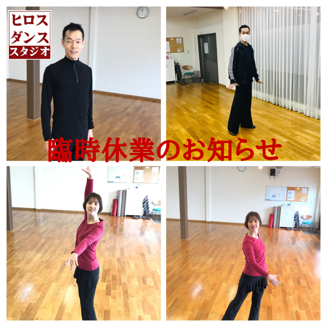 社交ダンス教室社交ダンスレッスン臨時休業