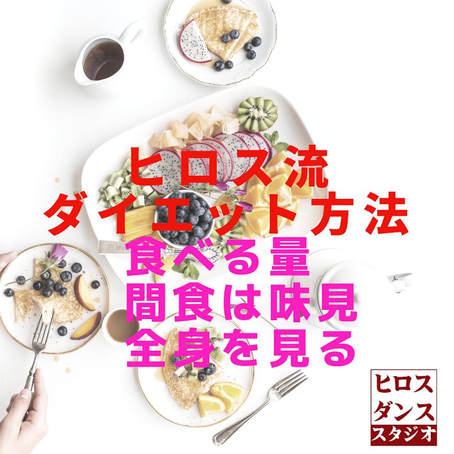 ヒロス流ダイエット方法