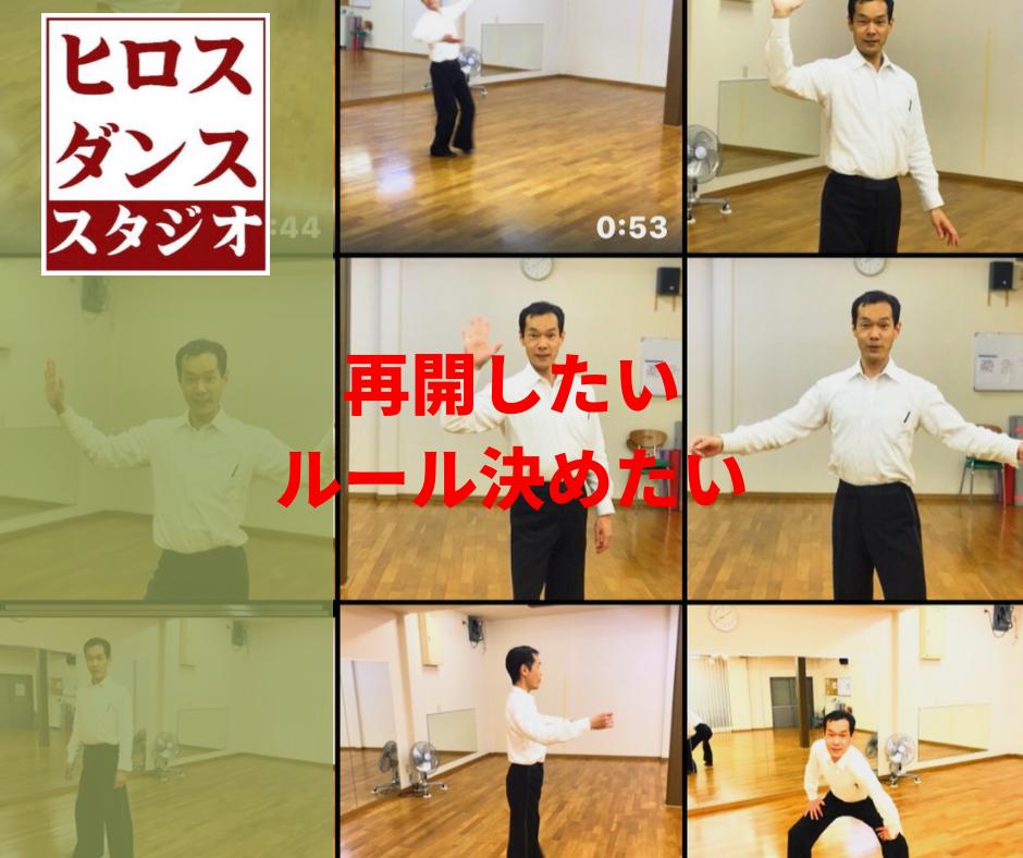 社交ダンス 再開したい静岡市清水区
