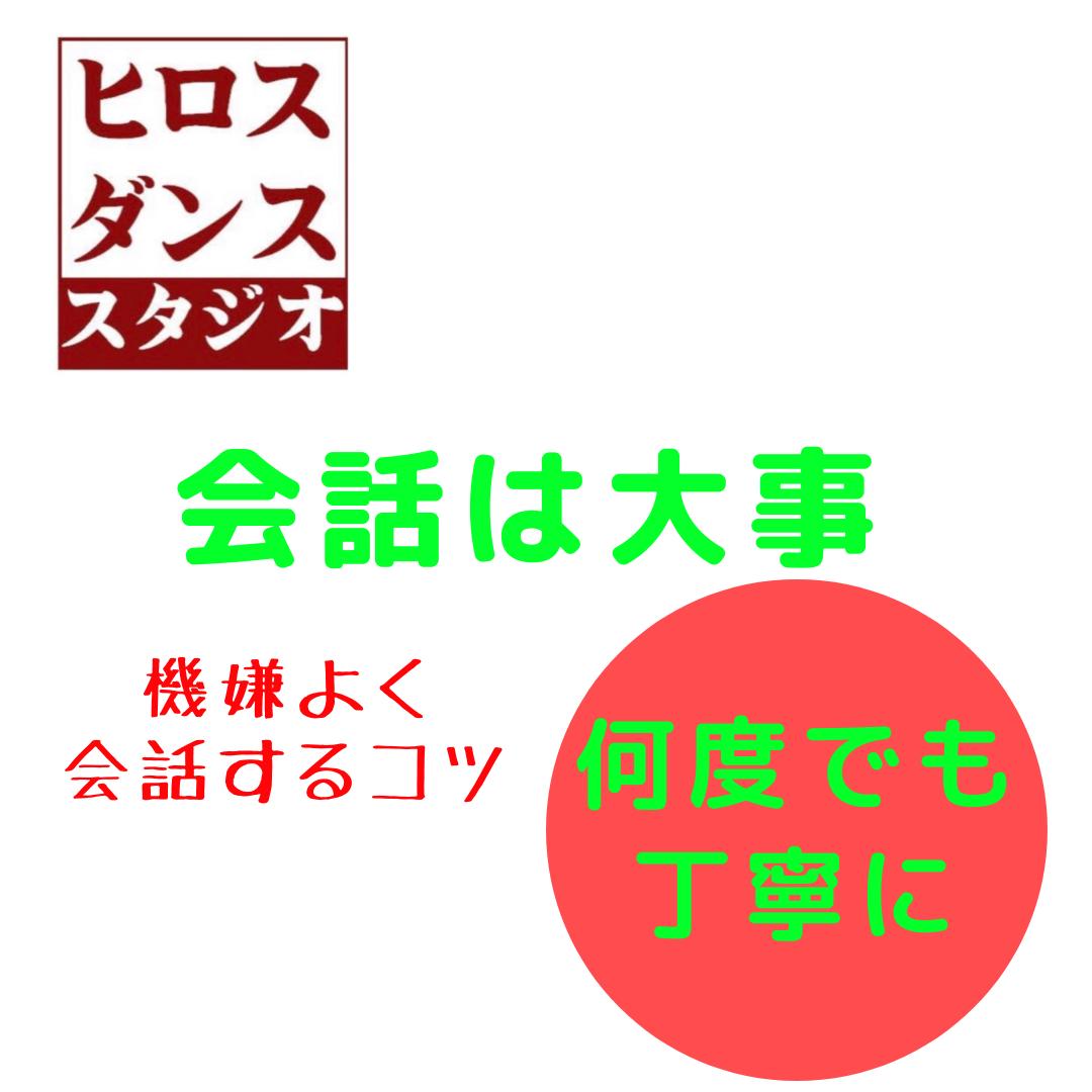 静岡市清水区話し方会話のコツ