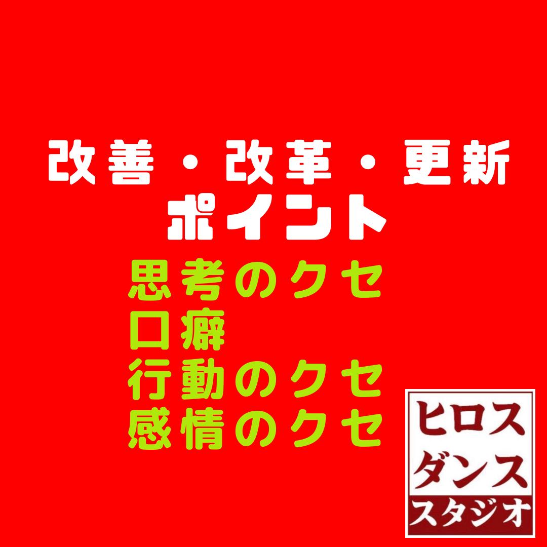 静岡市メンター自分の4つのクセの改善