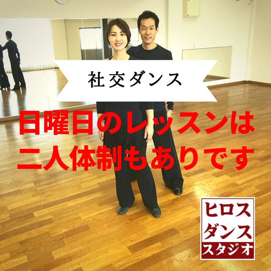 静岡市日曜日の社交ダンスレッスン